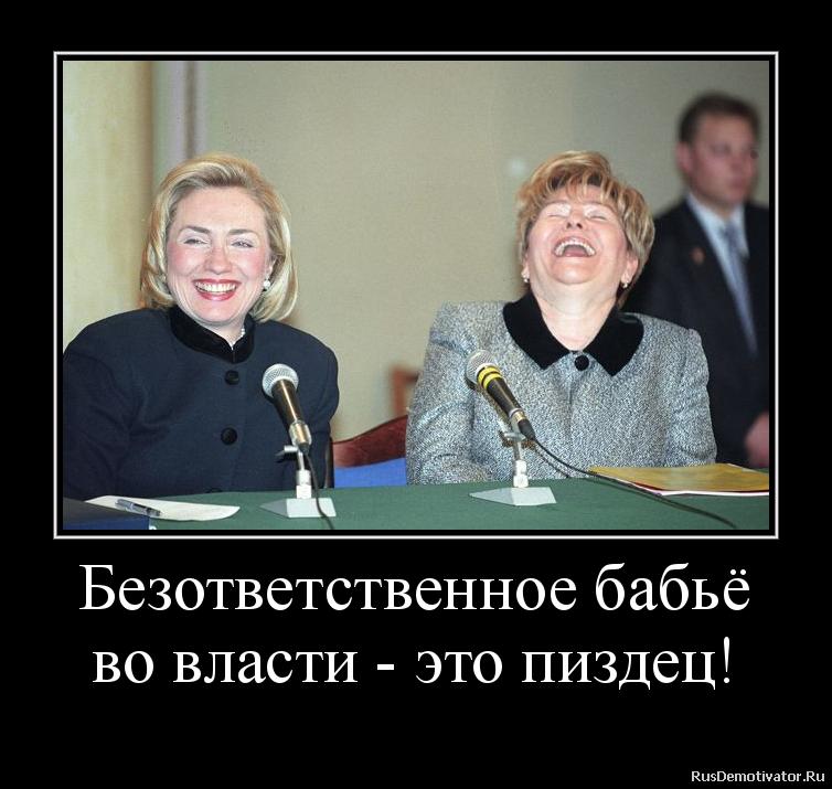 Безответственное бабьё  во власти - это пиздец!