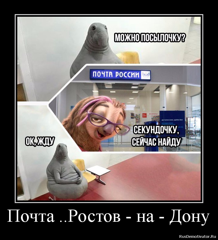Почта ..Ростов - на - Дону