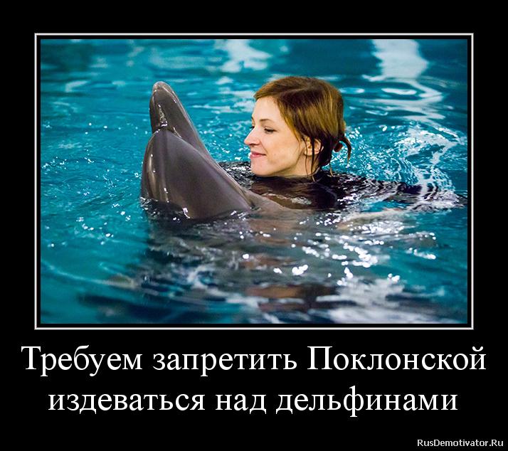 Требуем запретить Поклонской издеваться над дельфинами