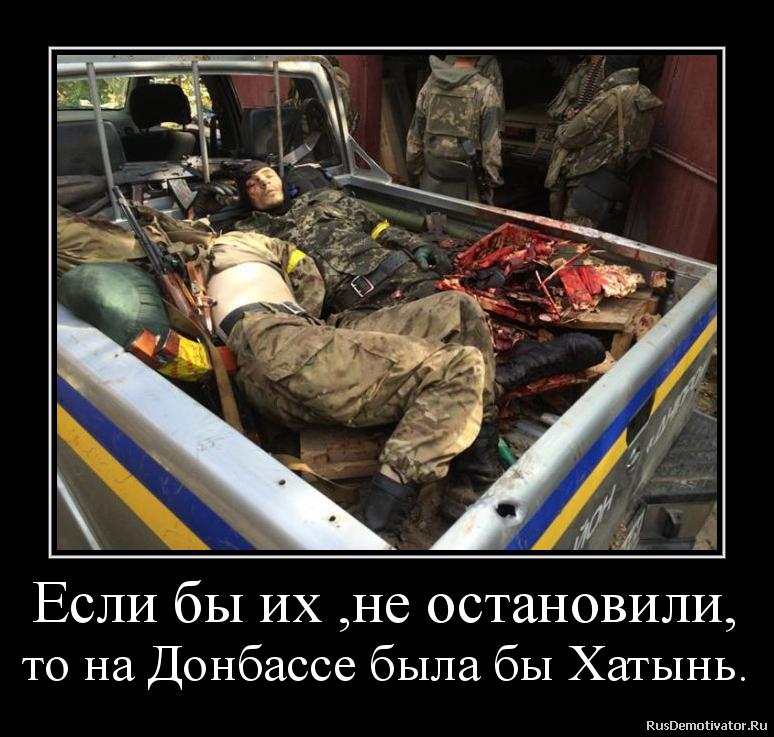 Если бы их ,не остановили, то на Донбассе была бы Хатынь.