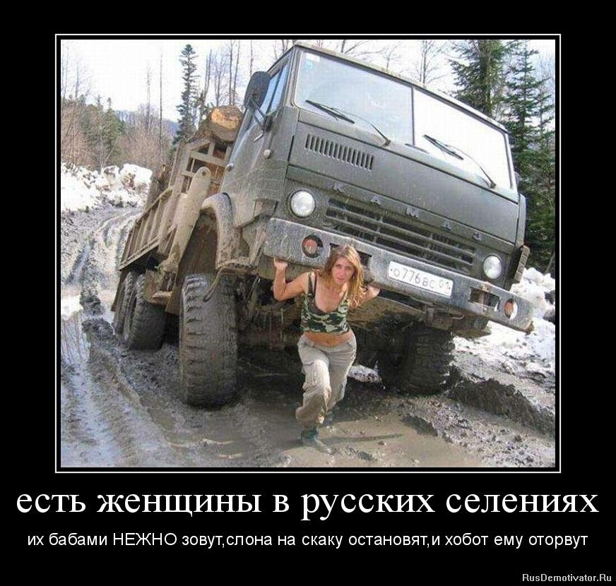 Русские бестыжие бабы 17 фотография
