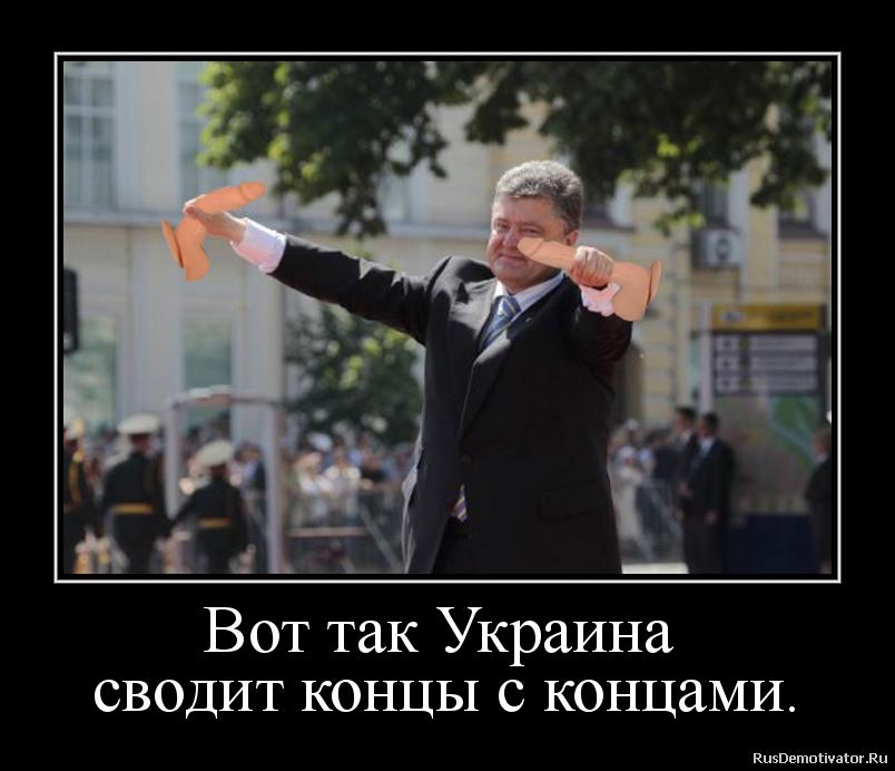Вот так Украина  сводит концы с концами.