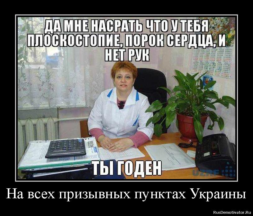 На всех призывных пунктах Украины