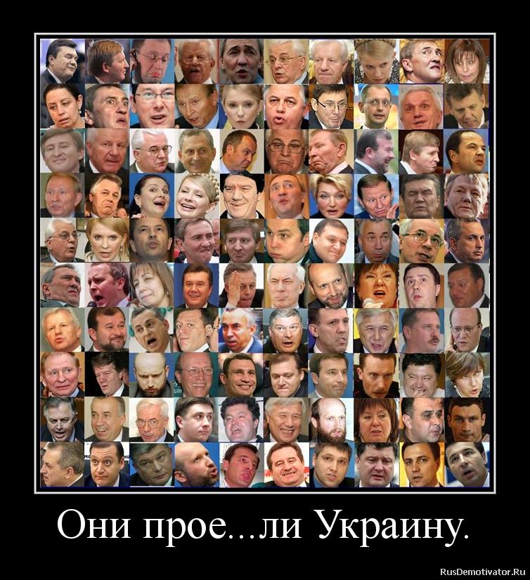 Они прое...ли Украину.