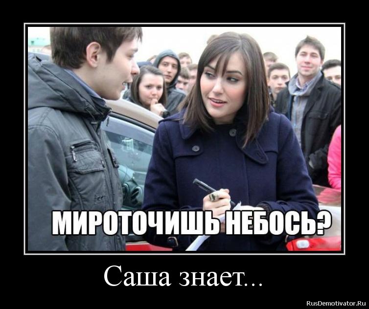Саша знает...