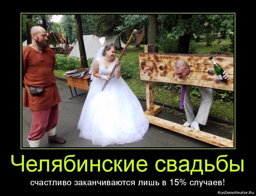 Челябинские свадьбы - счастливо заканчиваются лишь в 15% случаев!