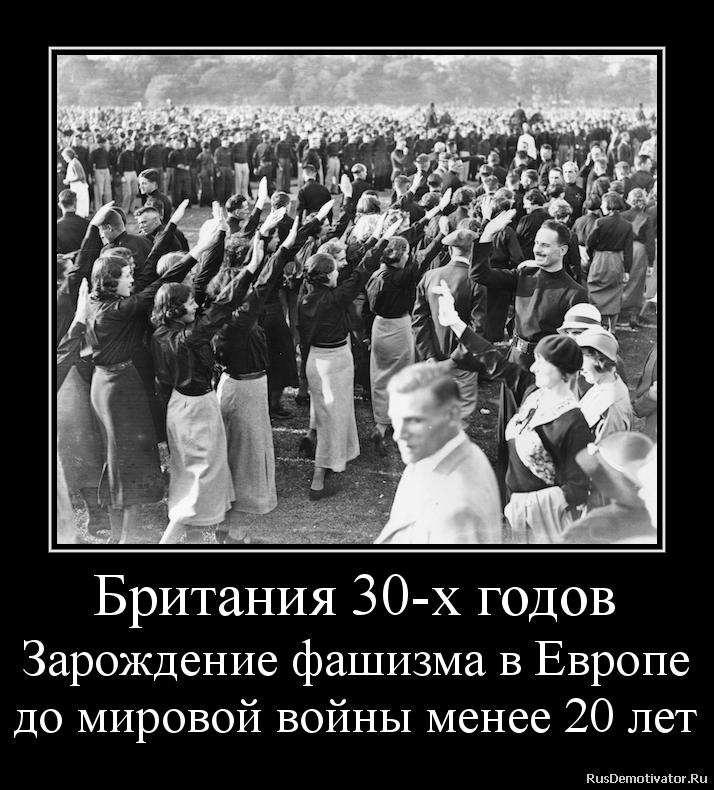 Британия 30-х годов Зарождение фашизма в Европе до мировой войны менее 20 лет