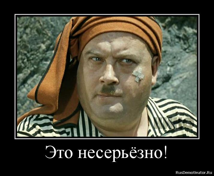 Это несерьёзно! » Демотиваторы по-русски - Создать демотиватор