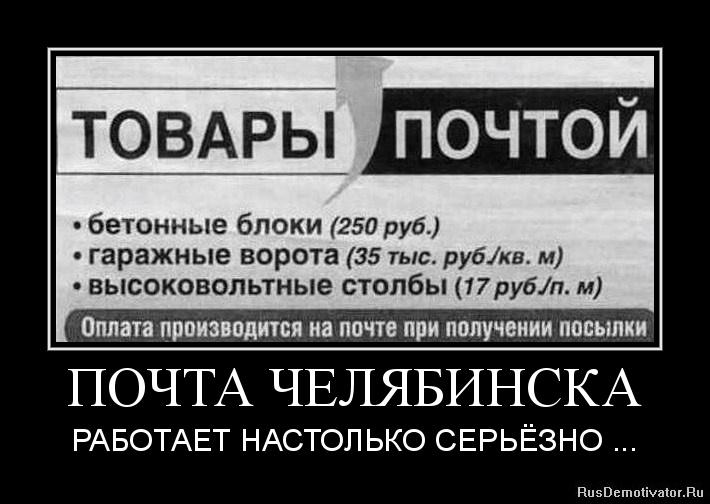 ПОЧТА ЧЕЛЯБИНСКА - РАБОТАЕТ НАСТОЛЬКО СЕРЬЁЗНО ...