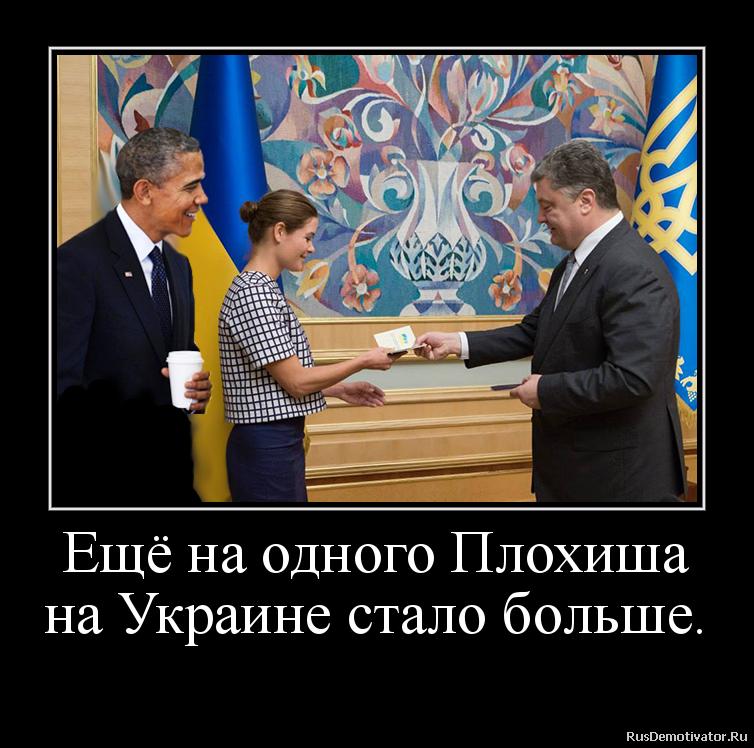 Ещё на одного Плохиша на Украине стало больше.