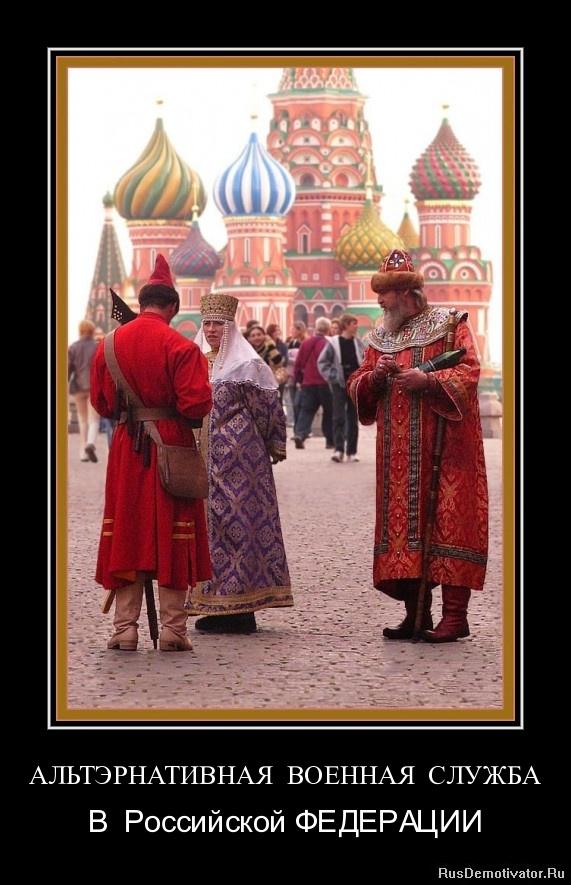 АЛЬТЭРНАТИВНАЯ ВОЕННАЯ СЛУЖБА - В Российской ФЕДЕРАЦИИ