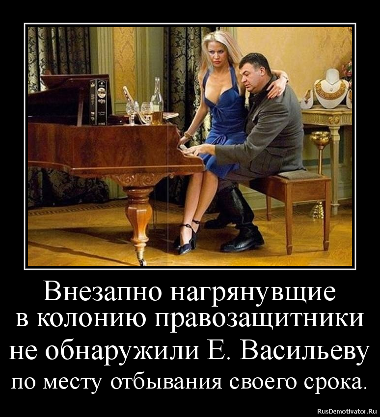 Внезапно нагрянувщие в колонию правозащитники не обнаружили Е. Васильеву по месту отбывания своего срока.