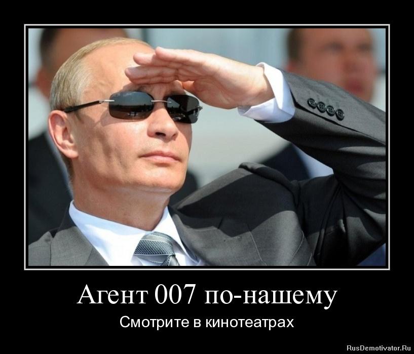 Агент 007 по-нашему - Смотрите в кинотеатрах