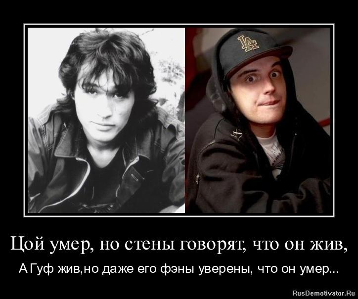 http://rusdemotivator.ru/uploads/08-09-11/1312829427-coj-umer-no-steny-govoryat-chto-on-zhiv.jpg