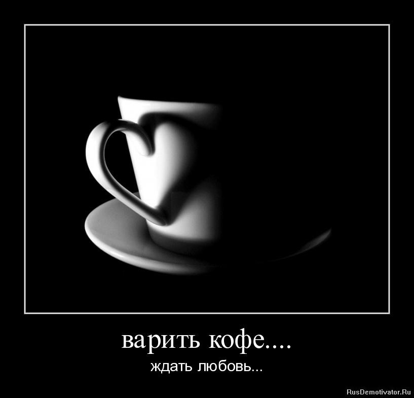 варить кофе.... - ждать любовь...