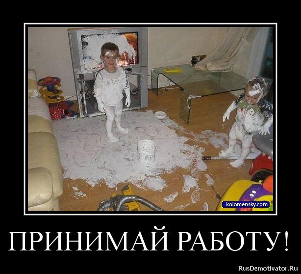 ПРИНИМАЙ РАБОТУ!