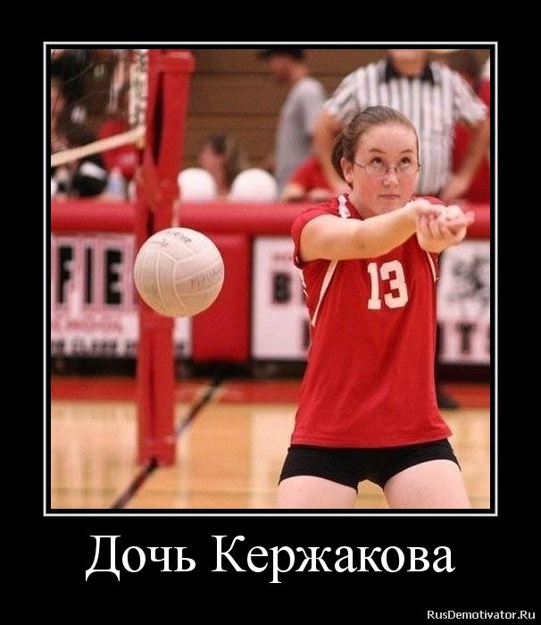 Дочь Кержакова
