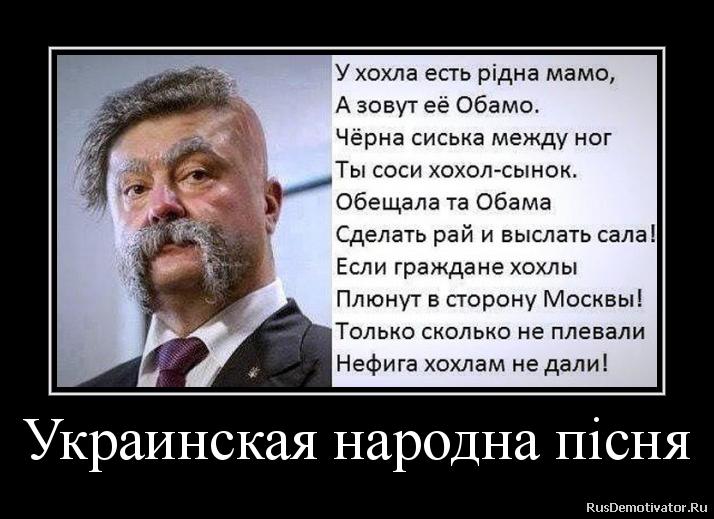 Украинская народна пiсня