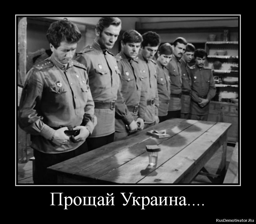 Прощай Украина....