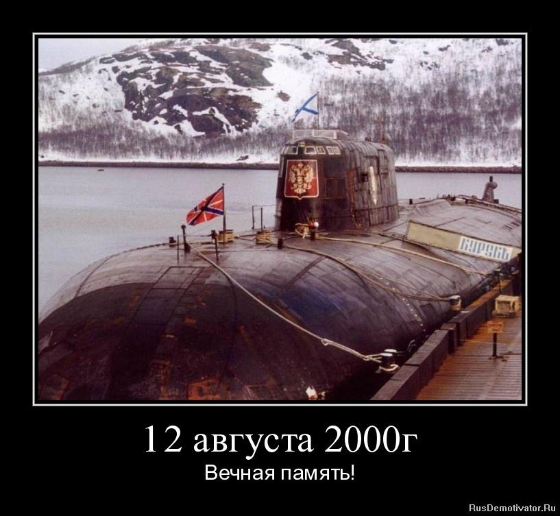 подводная лодка курск торпедирование
