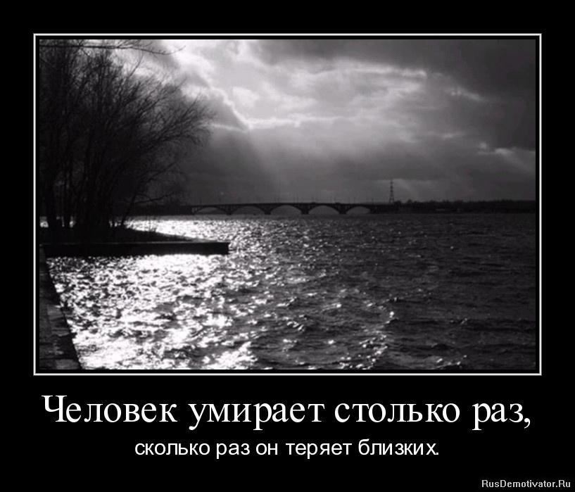 Человек умирает столько раз, - сколько раз он теряет близких.
