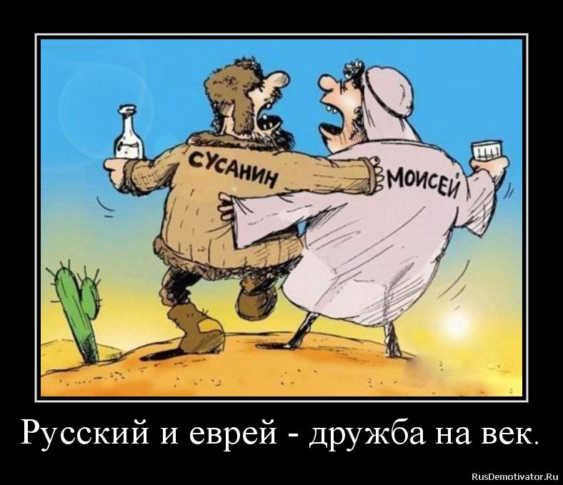 Русский и еврей - дружба на век.