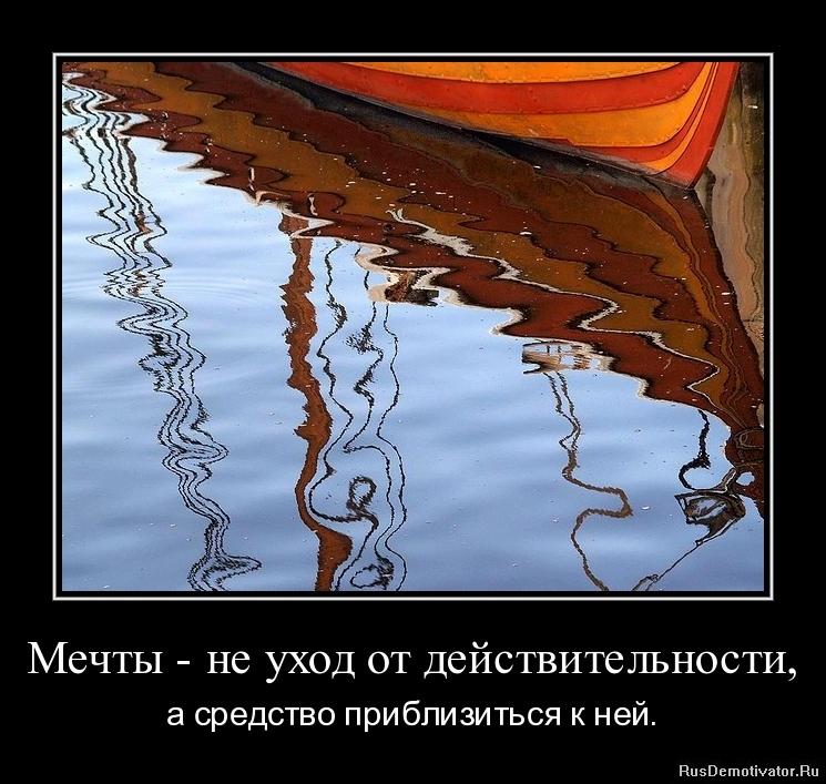 Мечты - не уход от действительности, - а средство приблизиться к ней.