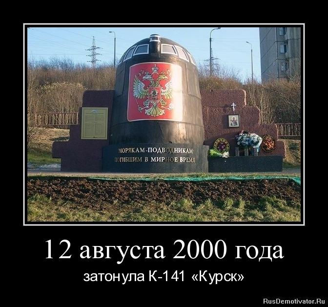 12 августа 2000 года - затонула К-141 «Курск»