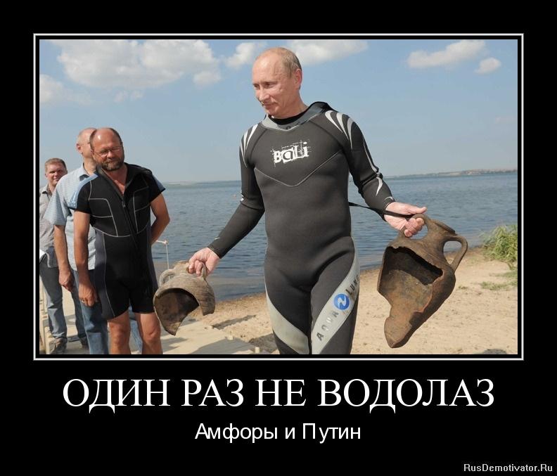 ОДИН РАЗ НЕ ВОДОЛАЗ - Амфоры и Путин