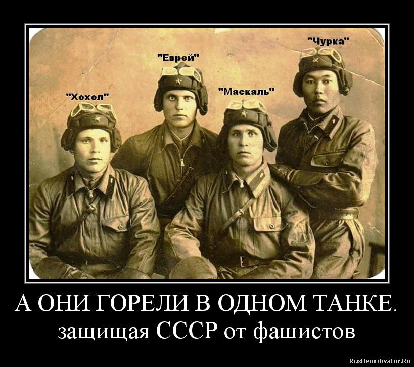 А ОНИ ГОРЕЛИ В ОДНОМ ТАНКЕ. защищая СССР от фашистов