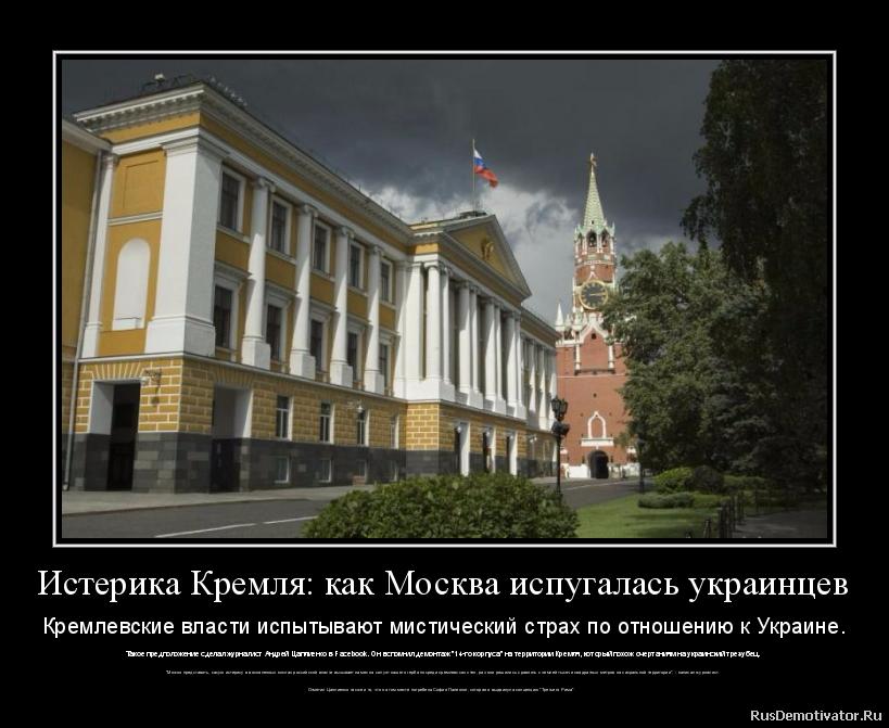 Истерика Кремля: как Москва испугалась украинцев - Кремлевские власти испытывают мистический страх по отношению к Украине. Такое предположение сделал журналист Андрей Цаплиенко в Facebook. Он вспомнил демонтаж