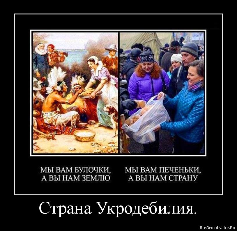 Страна Укродебилия.