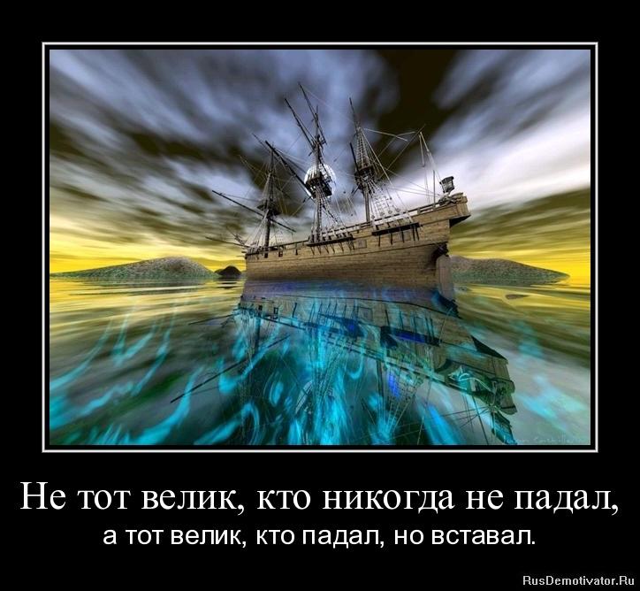 Не тот велик, кто никогда не падал, - а тот велик, кто падал, но вставал.