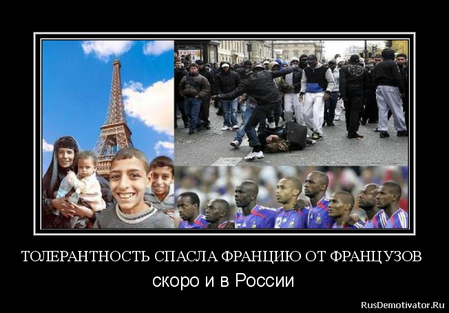 ТОЛЕРАНТНОСТЬ СПАСЛА ФРАНЦИЮ ОТ ФРАНЦУЗОВ - скоро и в России