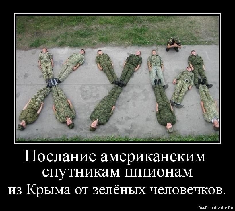 Послание американским  спутникам шпионам из Крыма от зелёных человечков.
