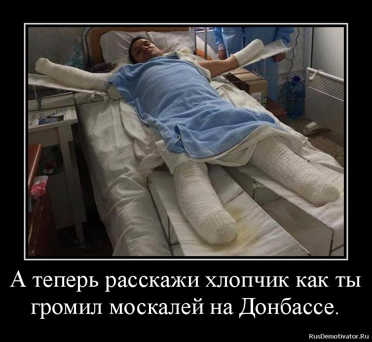 А теперь расскажи хлопчик как ты громил москалей на Донбассе.
