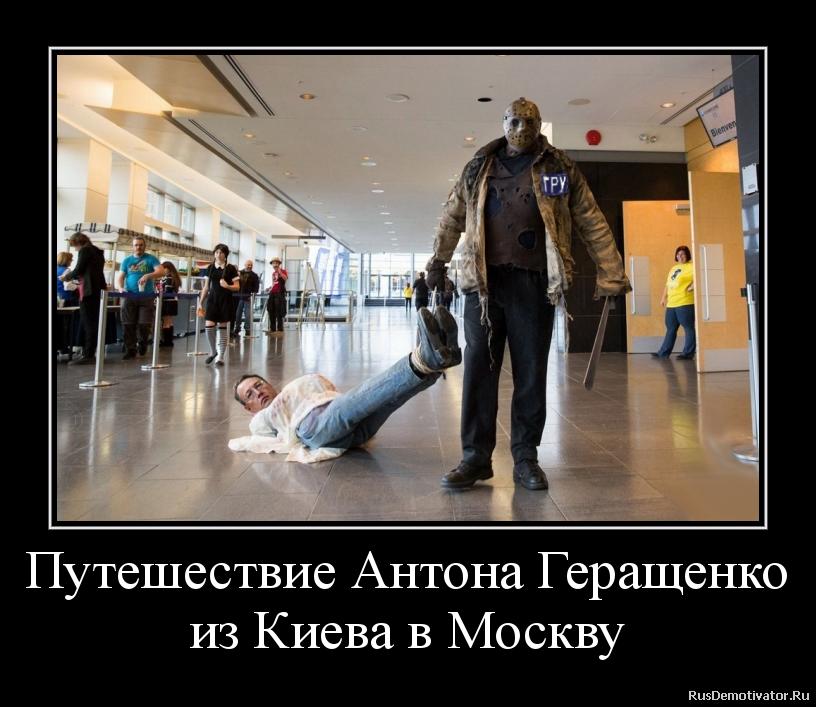 Путешествие Антона Геращенко из Киева в Москву