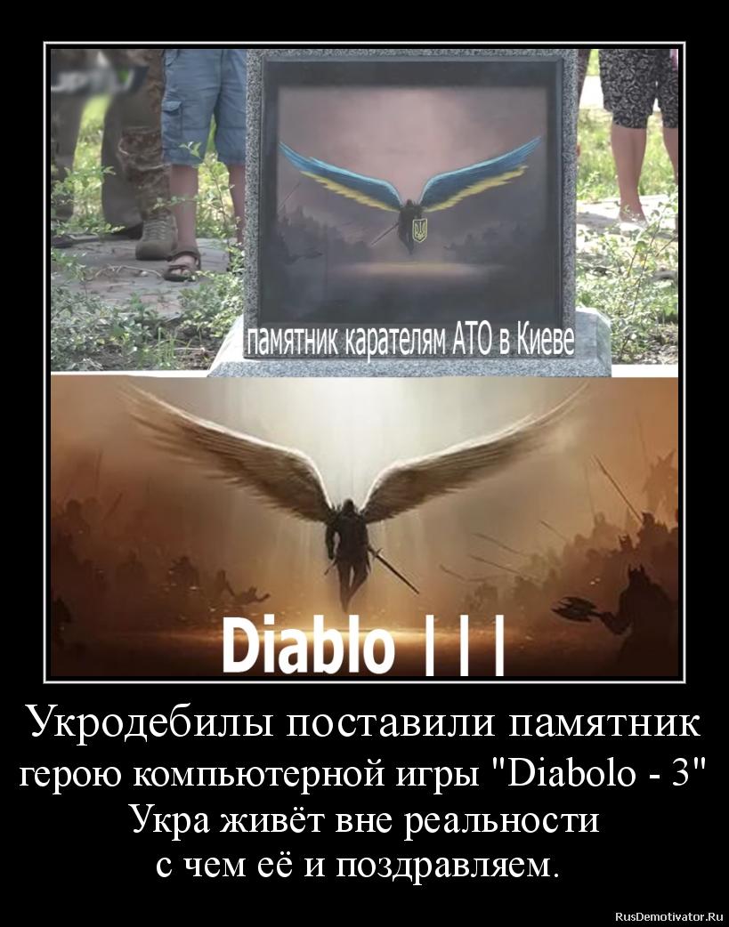 Укродебилы поставили памятник герою компьютерной игры