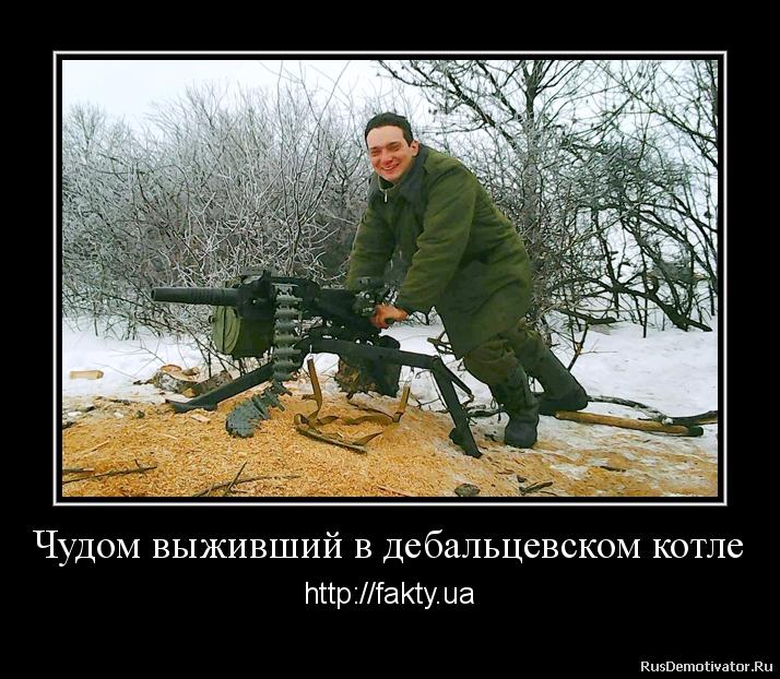 Чудом выживший в дебальцевском котле - http://fakty.ua