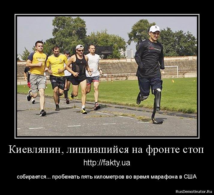 Киевлянин, лишившийся на фронте стоп - http://fakty.ua  собирается... пробежать пять километров во время марафона в США