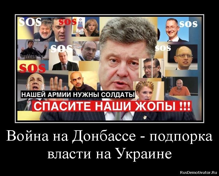 Война на Донбассе - подпорка власти на Украине
