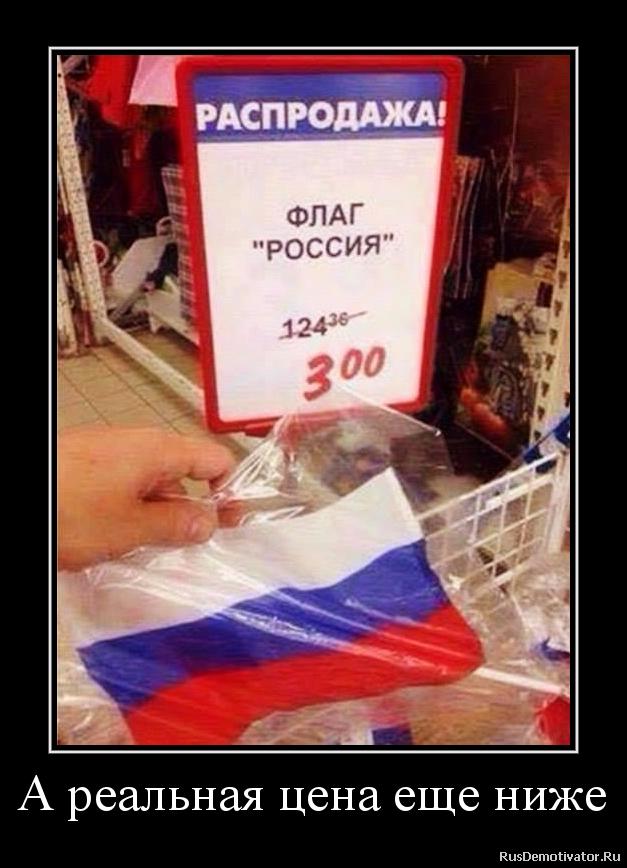 А реальная цена еще ниже