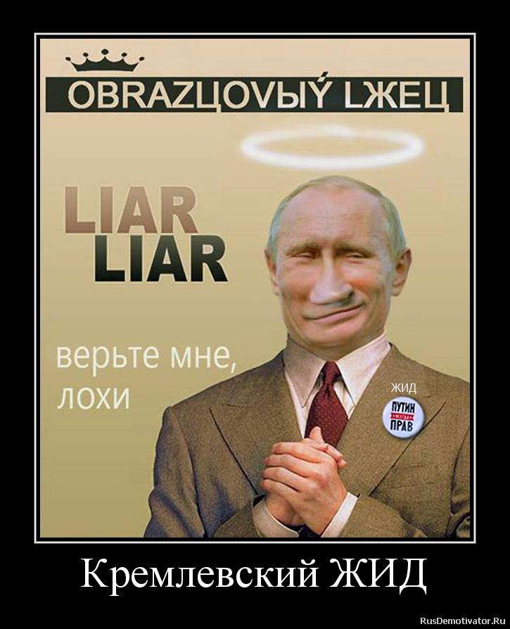 Кремлевский ЖИД