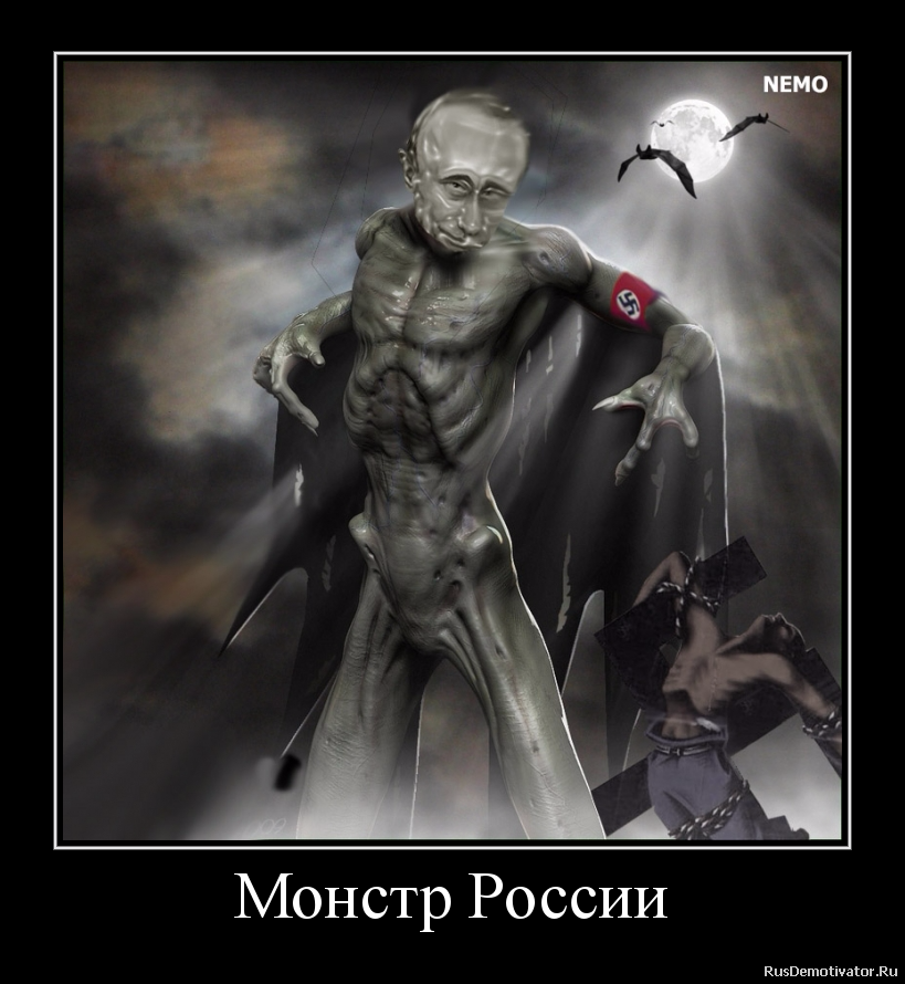 Монстр России