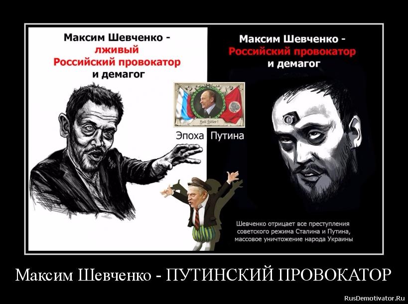 Максим Шевченко - ПУТИНСКИЙ ПРОВОКАТОР