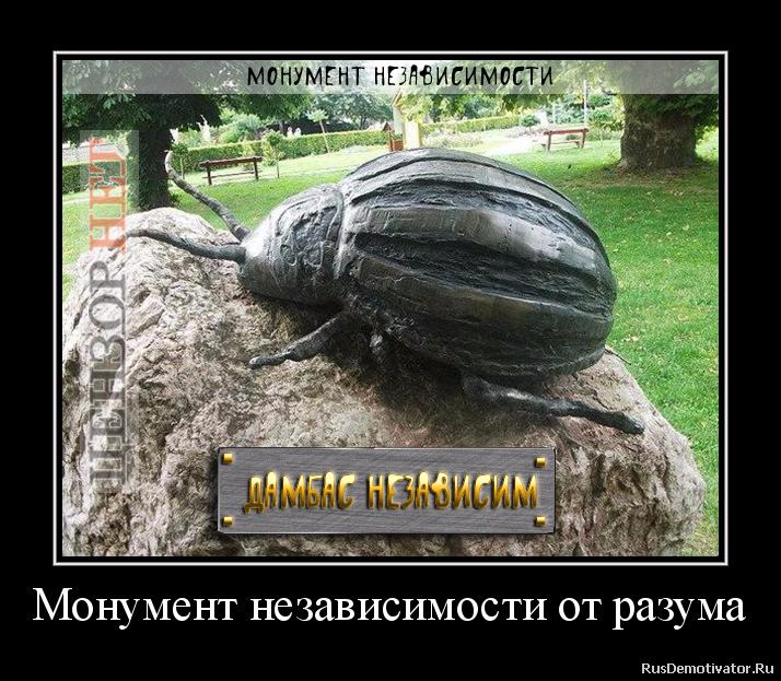 Монумент независимости от разума