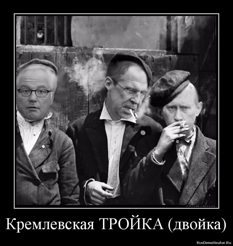 Кремлевская ТРОЙКА (двойка)