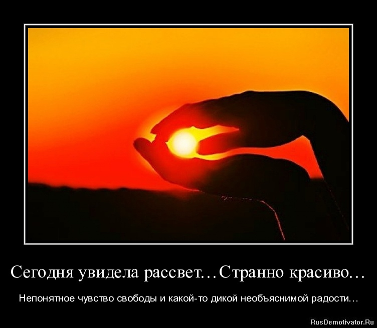 Сегодня увидела рассвет… Странно красиво… - Непонятное чувство свободы и какой-то дикой необъяснимой радости…