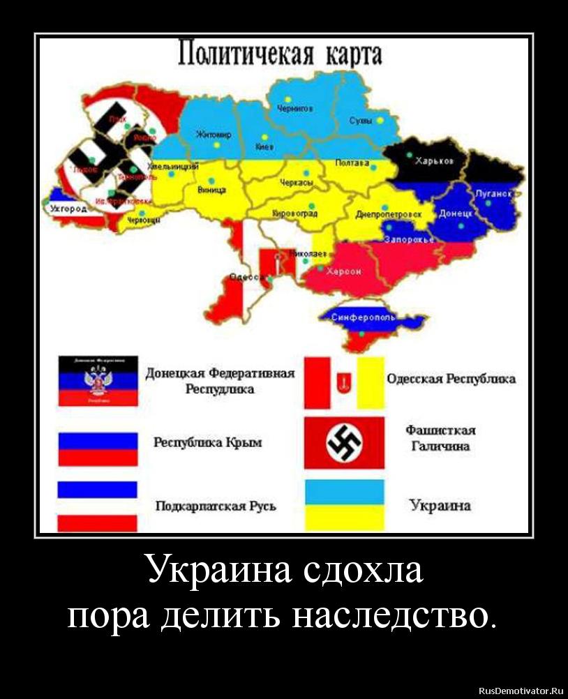 Украина сдохла  пора делить наследство.
