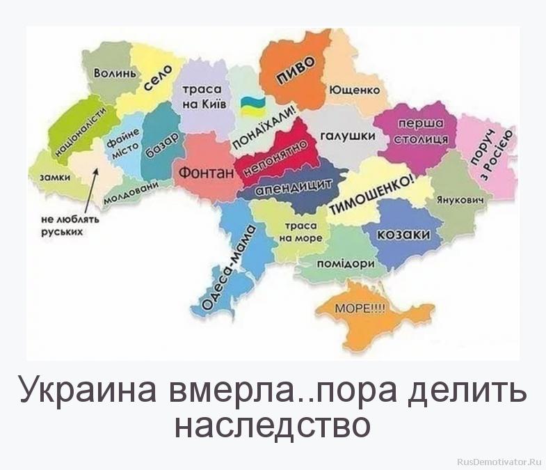 Украина вмерла..пора делить наследство